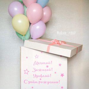 Коробка-сюрприз с шарами